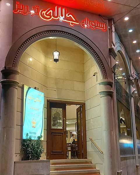 رستوران جلالی تبریز شعبه رشدیه