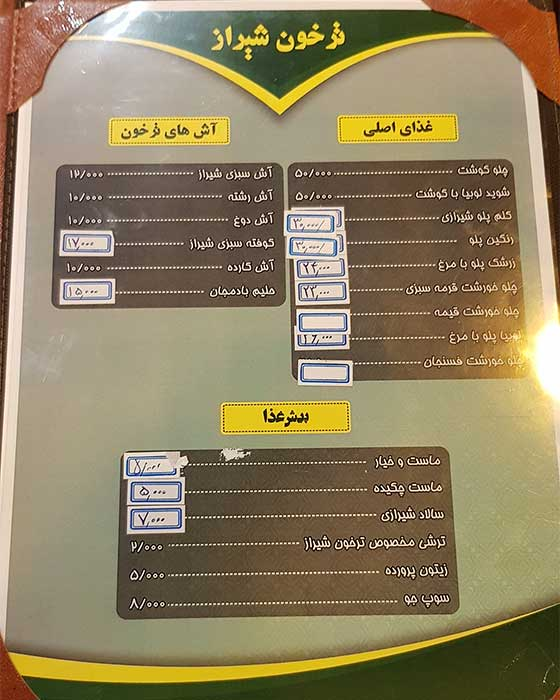 رستوران هسین شیراز