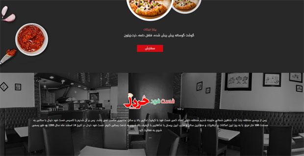 طراحی سایت کترینگ