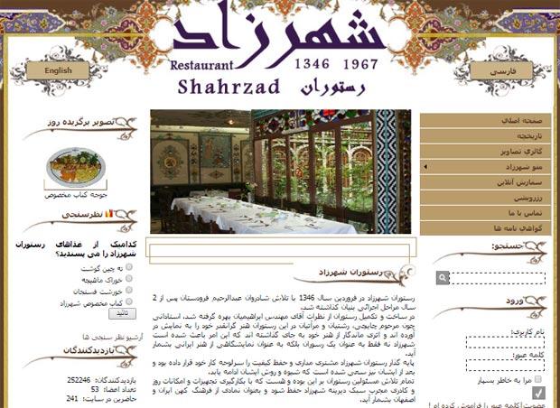 طراحی وب سایت رستوران