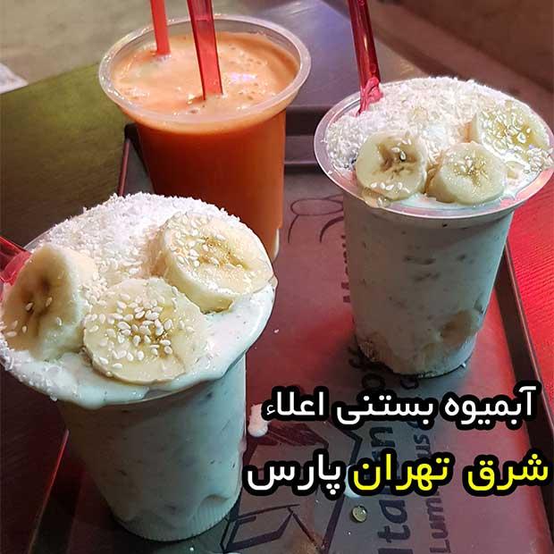 آبمیوه بستنی فروشی اعلا در شرق تهران تهرانپارس