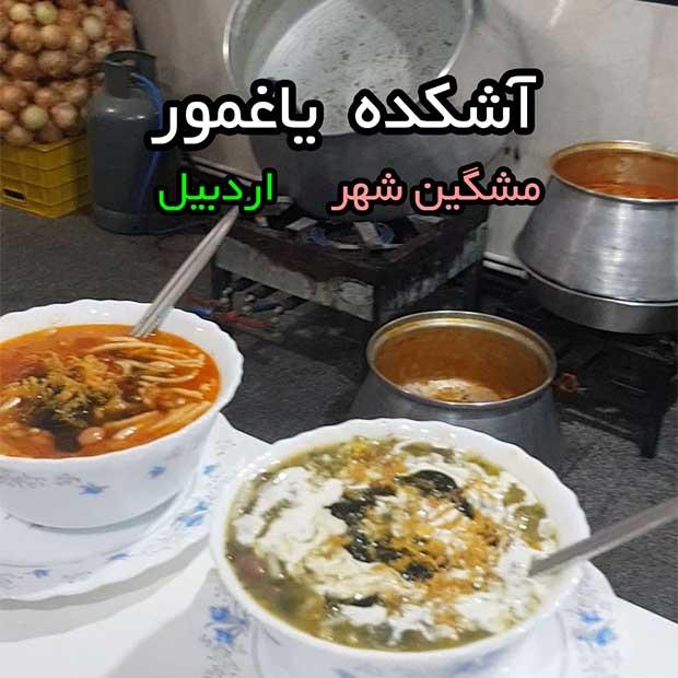 آشکده یاغمور آش فروشی فرشید مشگین شهر اردبیل