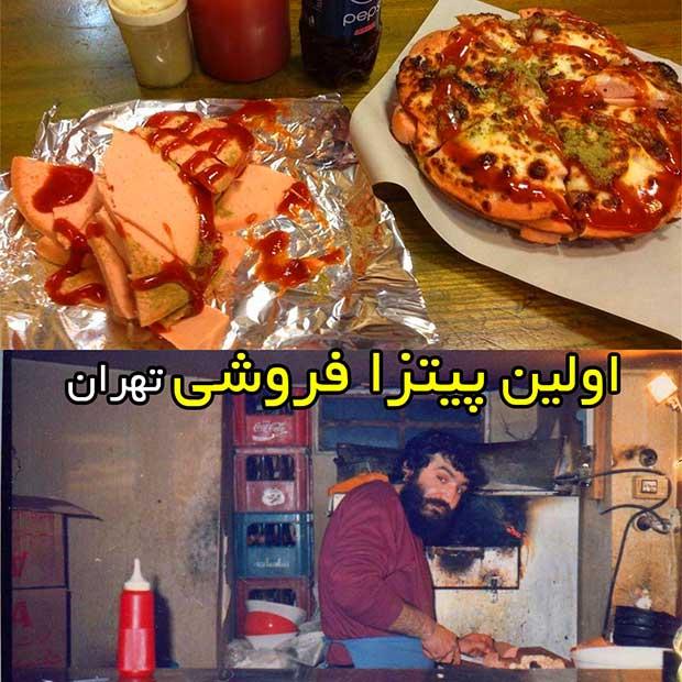 اولین پیتزا فروشی تهران پيتزا داوود کوچه لولاگر