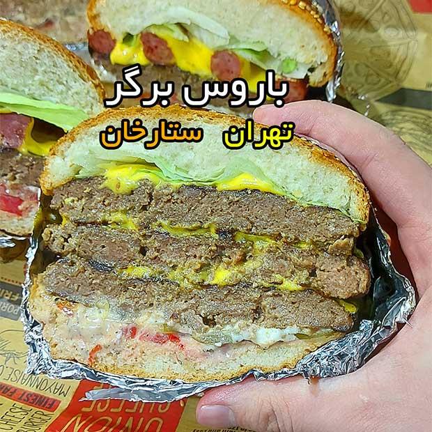 باروس برگر در تهران ستارخان