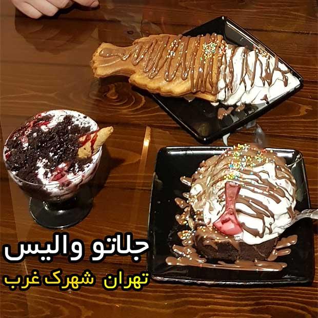 بستنی فروشی جلاتو والیس در شهرک غرب تهران