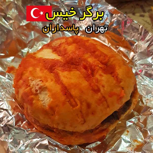 دنیای ساندویچ با همبرگر خیس در پاسداران تهران
