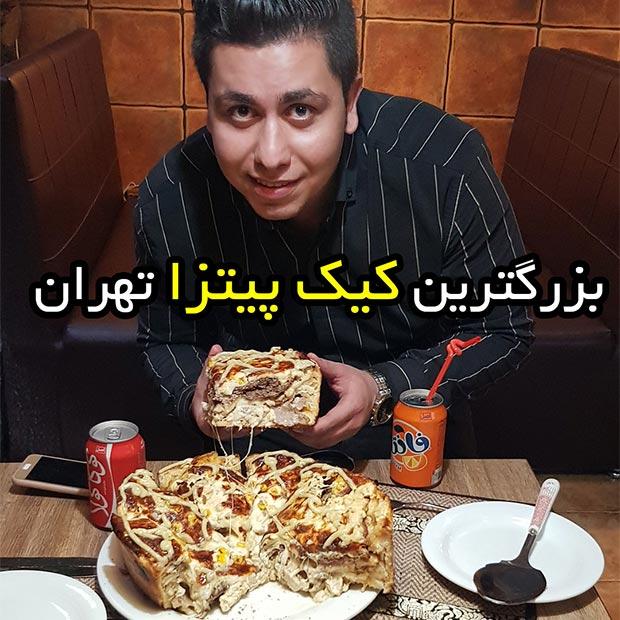 رستوران ایتالیایی آروما با غول کیک پیتزا در هروی تهران