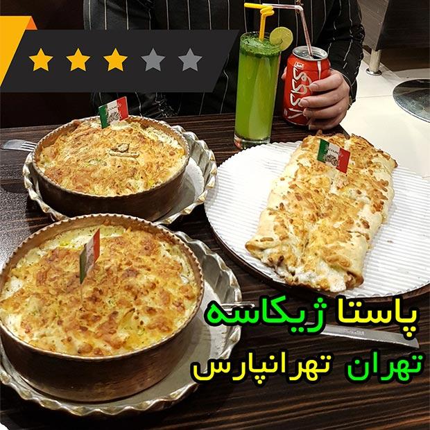 رستوران ایتالیایی ژیکاسه در شرق تهران تهرانپارس