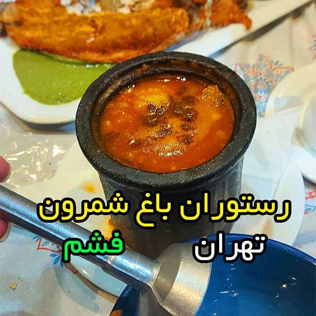 رستوران باغ شمرون فشم تهران