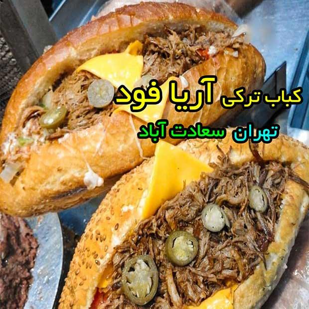 رستوران ترکیه ای آریا فود در سعادت آباد تهران