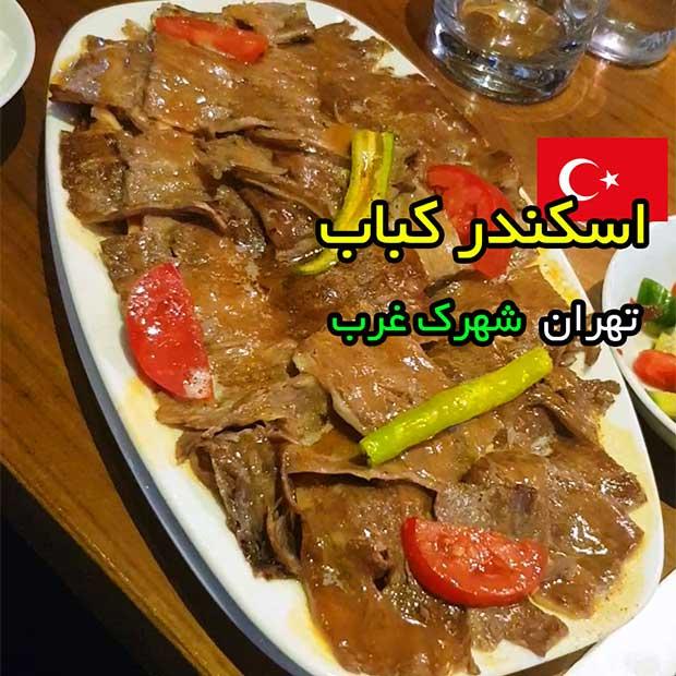رستوران ترکیه ای آپستروف در شهرک غرب تهران