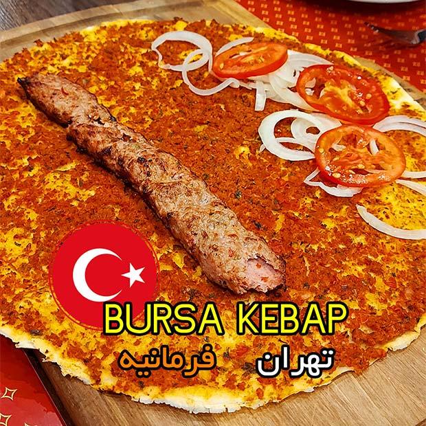 رستوران ترکیه ای بورسا کباب در پاسداران تهران