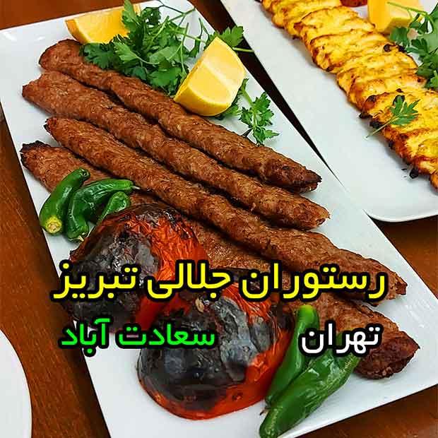 رستوران جلالی تبریز در تهران سعادت آباد