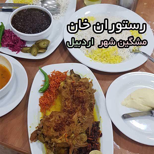 رستوران خان در مشگین شهر اردبیل