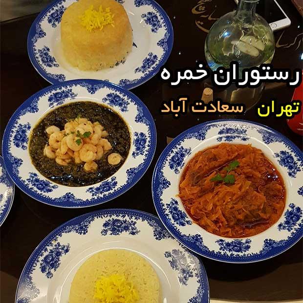 رستوران خمره در تهران سعادت آباد
