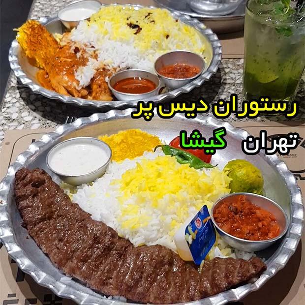 رستوران دیس پر گیشا تهران