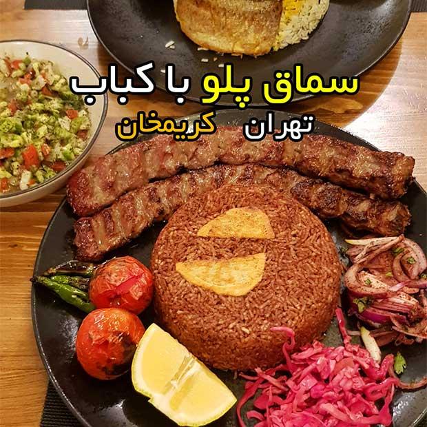 رستوران ریتون با سماق پلو در تهران خیابان سنایی