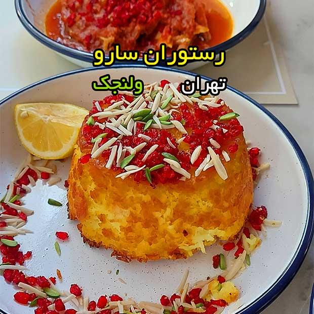 رستوران سارو با فضای باز روباز در ولنجک تهران