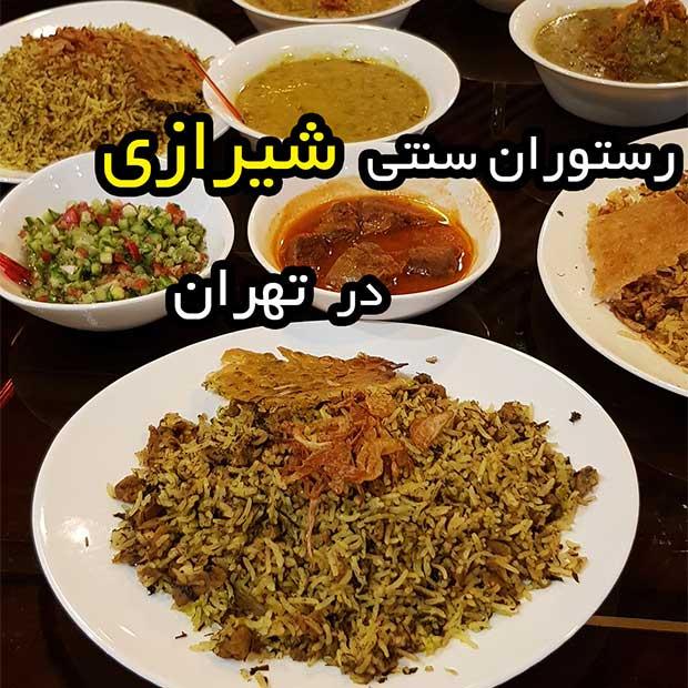 رستوران سنتی شیرازی ترخون شیراز در تهران مرزداران
