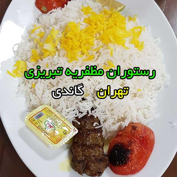 رستوران سنتی مظفریه تبریزی در تهران خیابان گاندی جنوبی