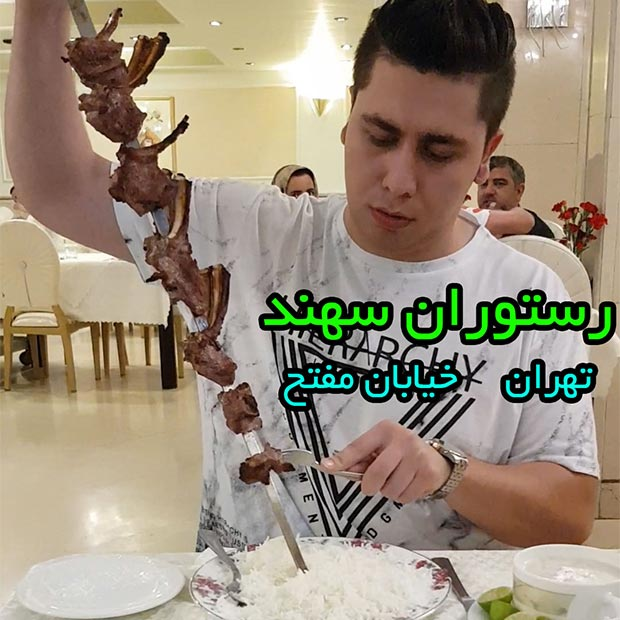 رستوران سهند در تهران خیابان مفتح
