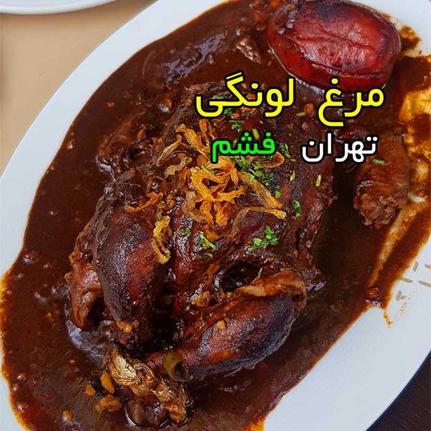 رستوران شلتوک در تهران فشم