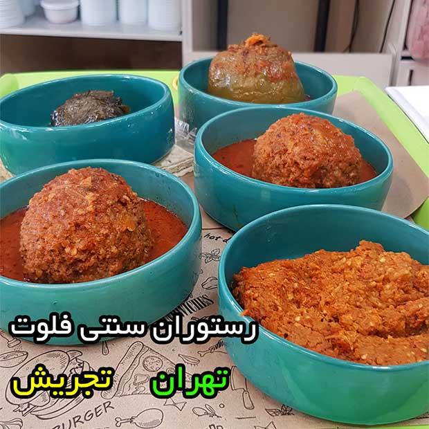 رستوران فلوت با غذا سنتی ایرانی در تجریش تهران