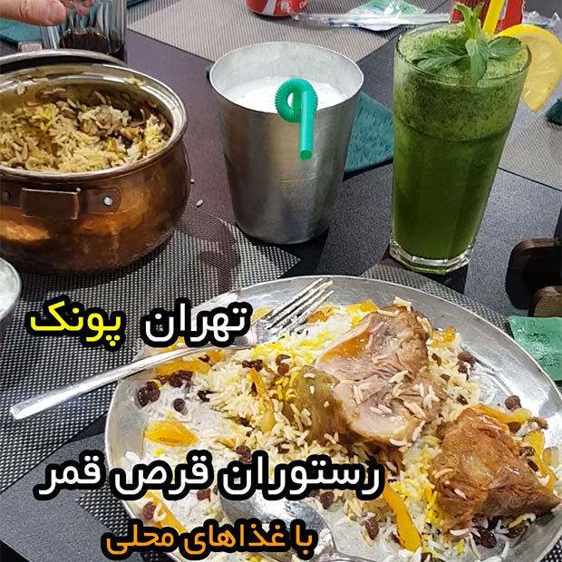 رستوران قرص قمر تهران پونک