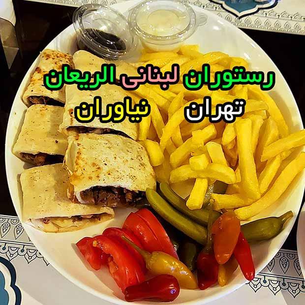 رستوران لبنانی الریعان عربی در نیاوران تهران