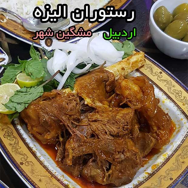 رستوران لوکس الیزه مشگین شهر اردبیل