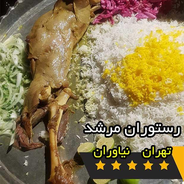 رستوران مرشد در تهران نیاوران