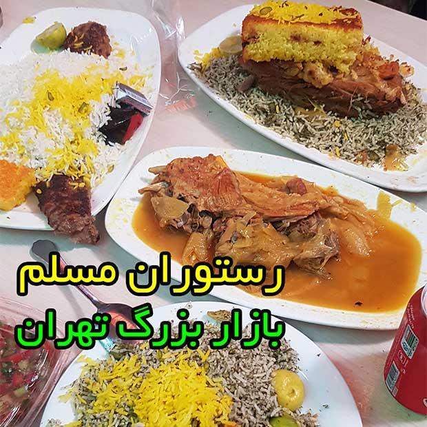 رستوران مسلم در بازار تهران