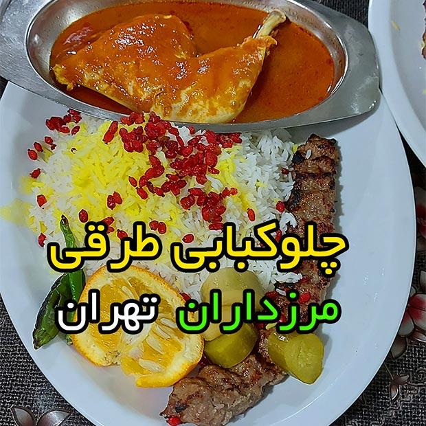 رستوران چلوکبابی طرقی در غرب تهران اشرفی اصفهانی مرزداران