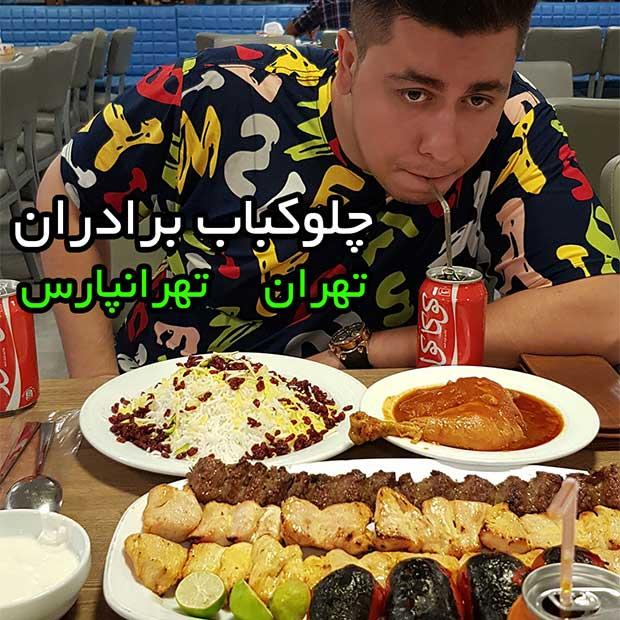 رستوران چلوکباب برادران در تهران فلکه سوم تهرانپارس