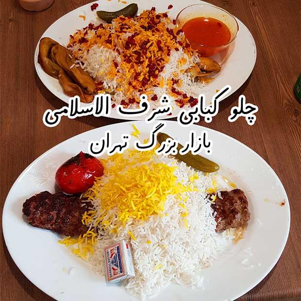 رستوران چلوکباب شرف الاسلامی در بازار بزرگ تهران سبزه میدان