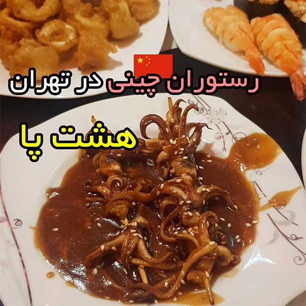 رستوران چینی ستاره ونک در تهران خیابان سئول