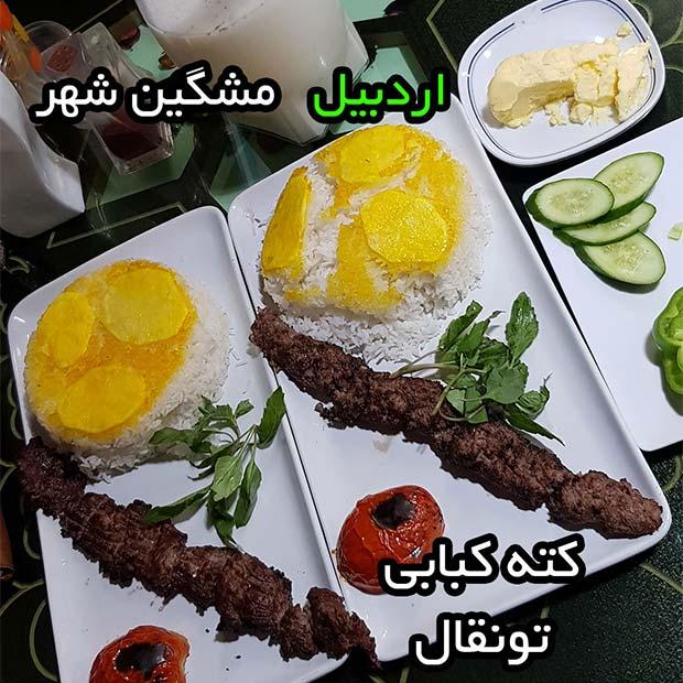 رستوران کته کبابی تونقال در اردبیل مشگین شهر