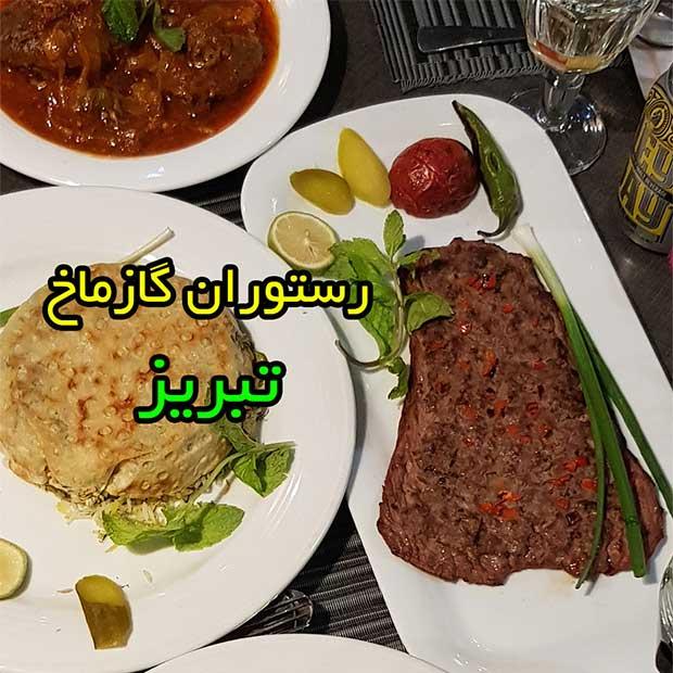 رستوران گازماخ در تبریز کوی ولیعصر