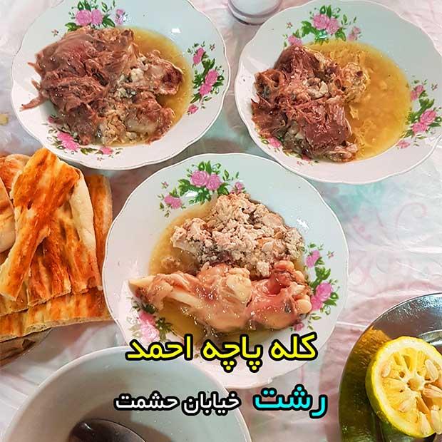 طباخی احمد با کله پاچه و واویشکا در رشت خیابان دکتر حشمت