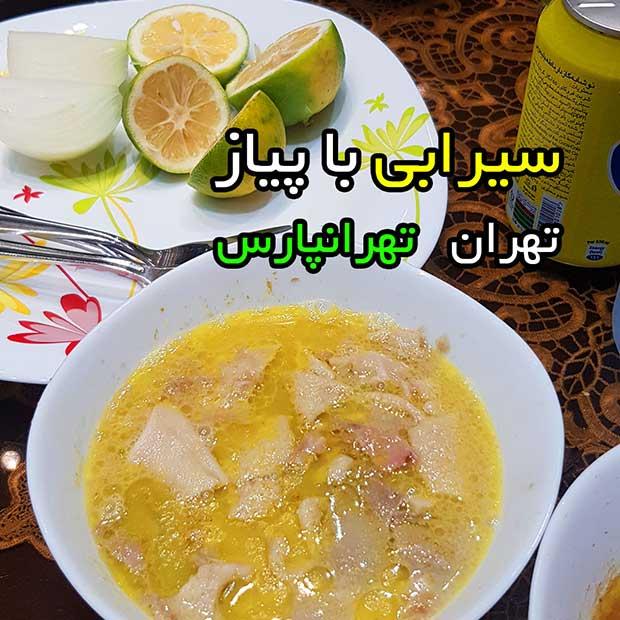 طباخی قوچ میشک با سیرابی در تهران اتوبان باقری تهرانپارس