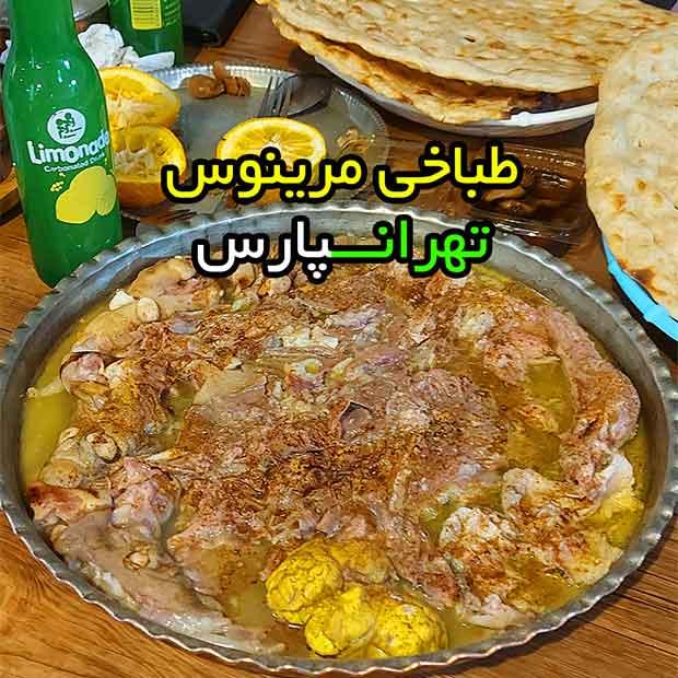 طباخی مرینوس در شرق تهران تهرانپارس