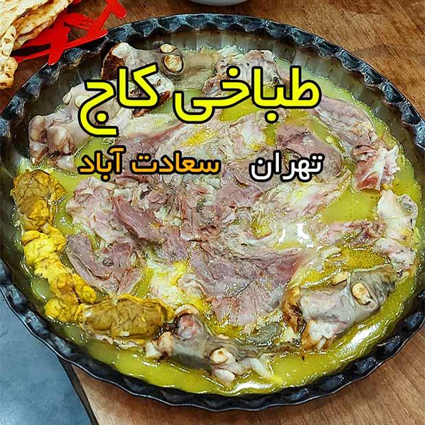 طباخی کاج در تهران شهرک غرب دادمان