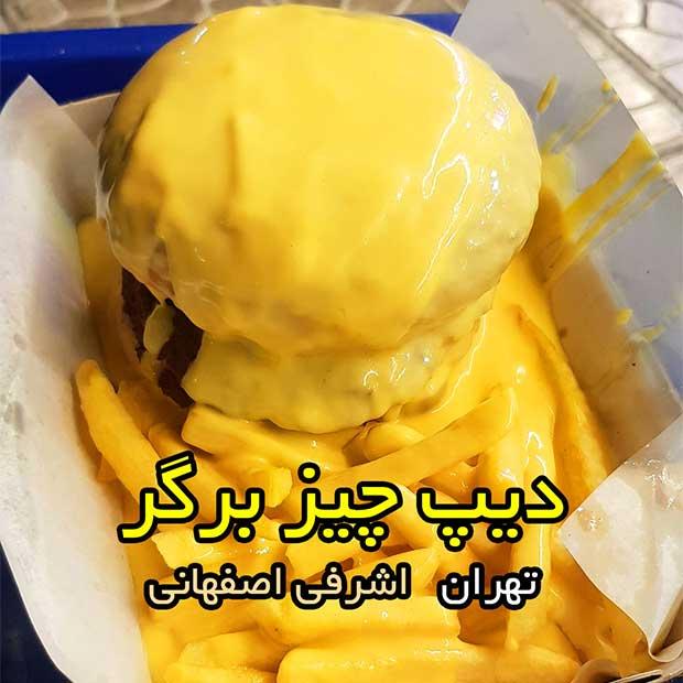 فست فود اتمویچ در تهران اشرفی اصفهانی