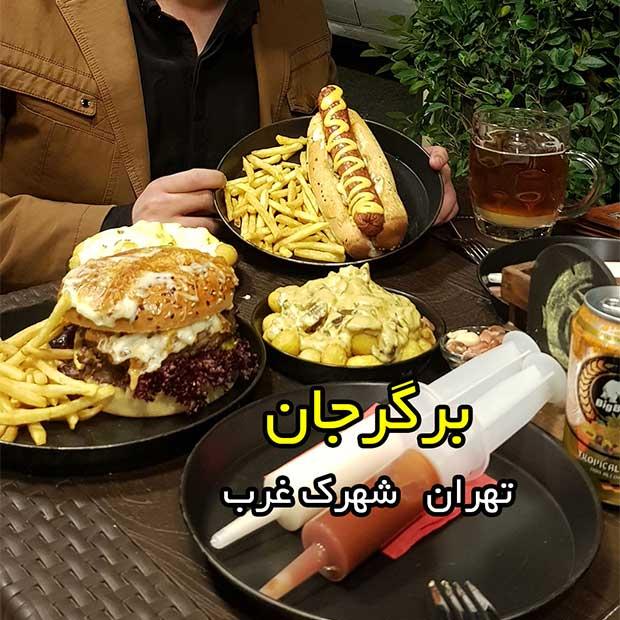 فست فود برگرجان در تهران شهرک غرب