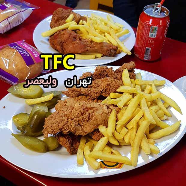 فست فود تهران مرغ سوخاری در تهران میدان ولیعصر