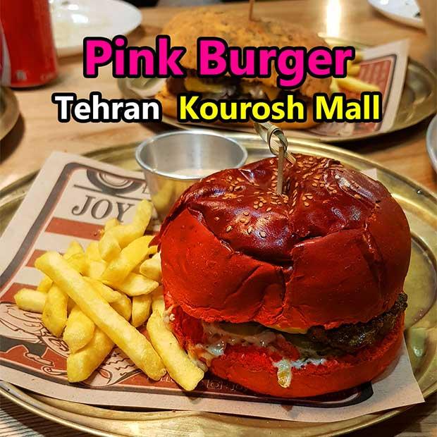 فست فود جوی با همبرگر صورتی در تهران فودکورت مجتمع کوروش