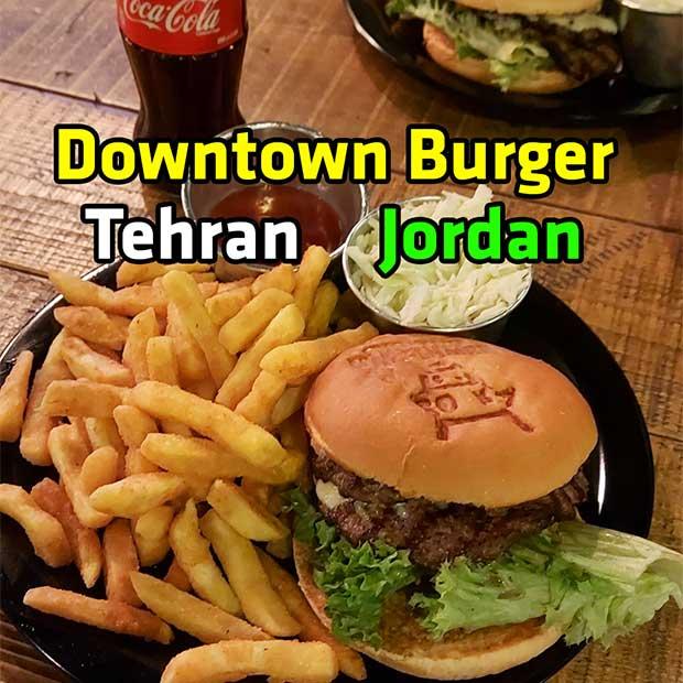 فست فود دان تان برگر جردن تهران