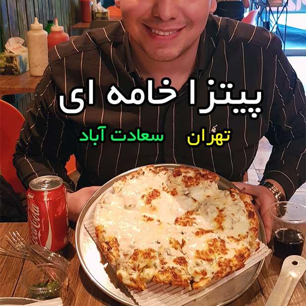 فست فود سه فر در تهران شهرک غرب