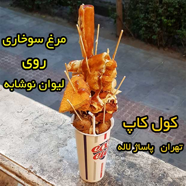 فست فود فینگرفود کول کاپ تهران پاساژ لاله