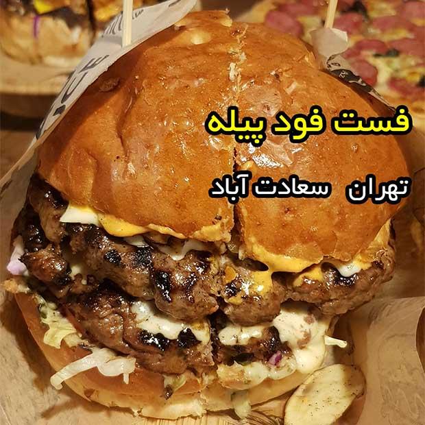 فست فود پیله در تهران سعادت آباد